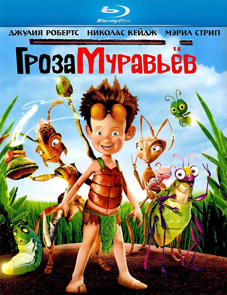 Гроза муравьев / The Ant Bully (2006) HDRip/BDRip 720p