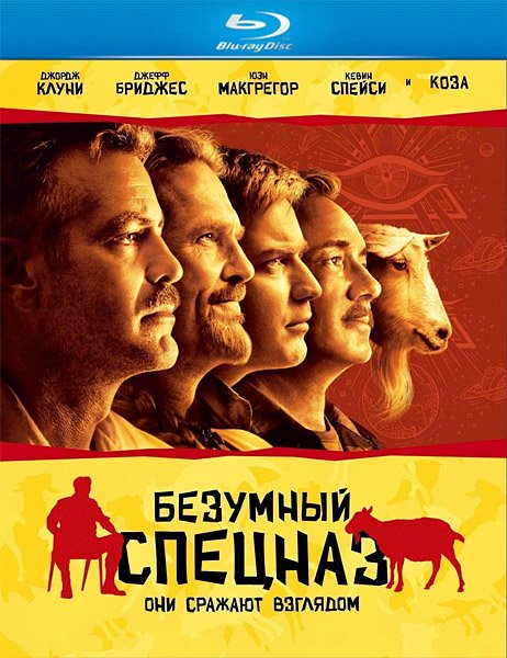 Безумный спецназ / The Men Who Stare at Goats (2009) HDRip/BDRip 720p