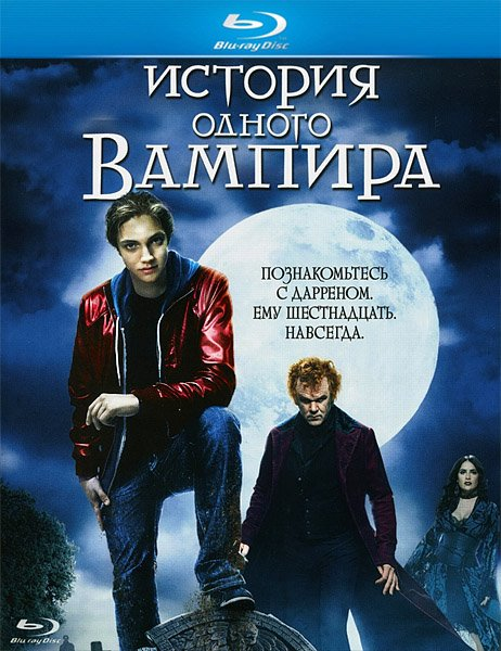История одного вампира / Cirque du Freak: The Vampire's Assistant (2009) HDRip/BDRip 720p