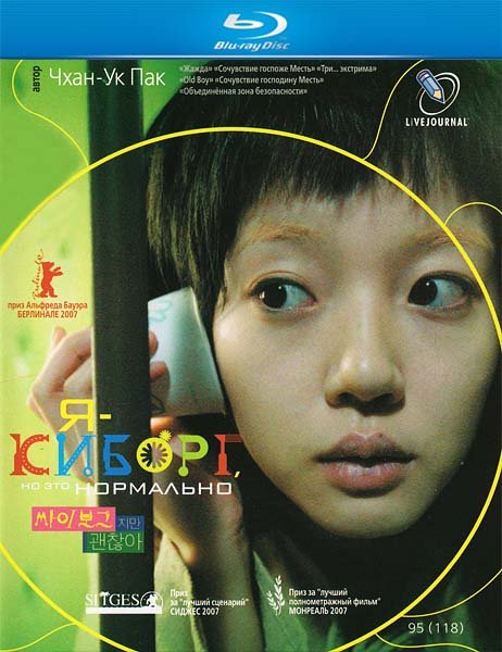 Я киборг, но это нормально / Saibogujiman kwenchana / I'm A Cyborg, But That's Ok (2006) HDRip