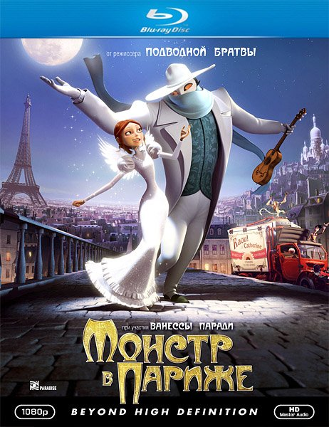 Монстр в Париже / Un monstre a Paris / A Monster in Paris (2011) HDRip/BDRip 720p