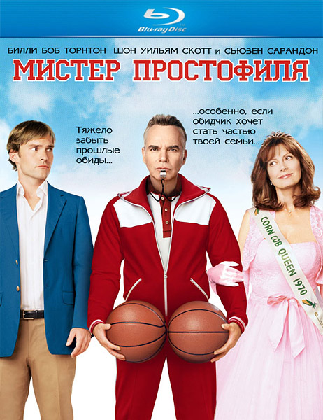 Мистер Простофиля / Mr. Woodcock (2007) HDRip/BDRip 720p