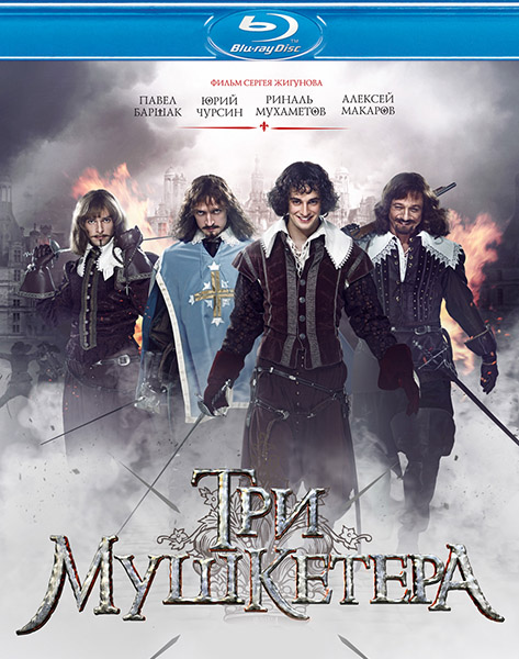 Три мушкетера (2013) BDRip 720p/1080p/BD-Remux/Blu-Ray Disc