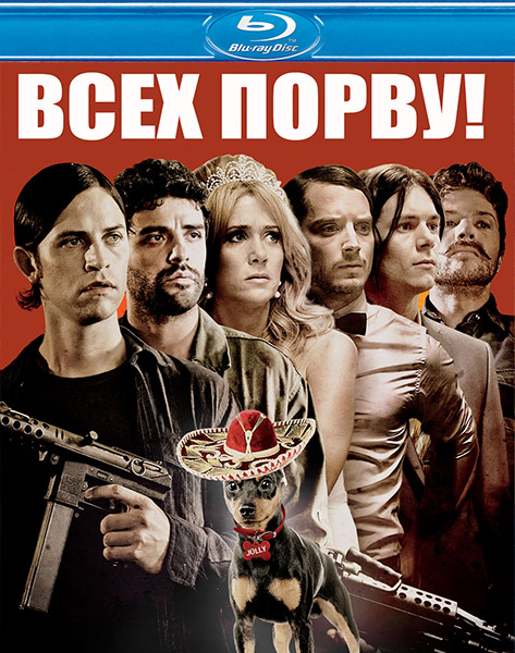 Всех порву! / Revenge for Jolly! (2012) BDRip 720p/1080p