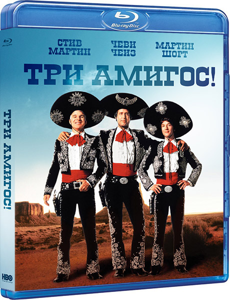 Три амигос!  / ¡Three Amigos! (1986) BDRip 720p/BD-Remux