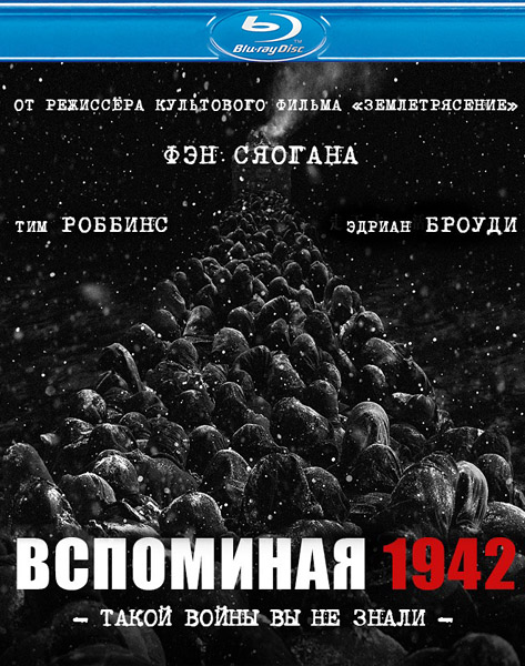 Вспоминая 1942 год / Yi jiu si er / Back To 1942 (2012) BDRip 720p/1080p