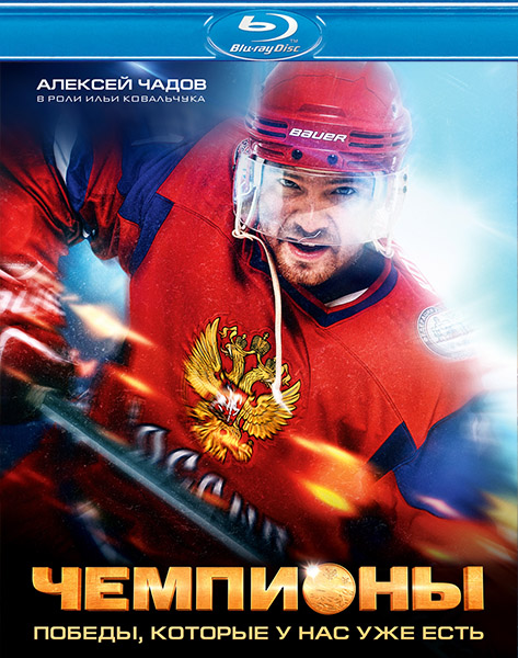 Чемпионы (2014) BDRip 720p/1080p/Blu-Ray RUS