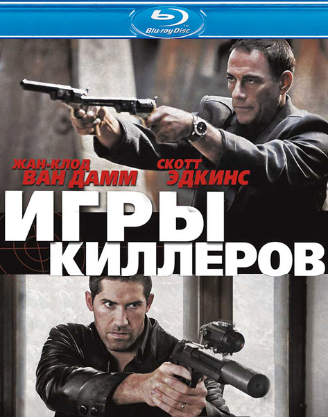 Игры киллеров / Assassination Games (2011) BDRip 720p, 1080p, BD-Remux
