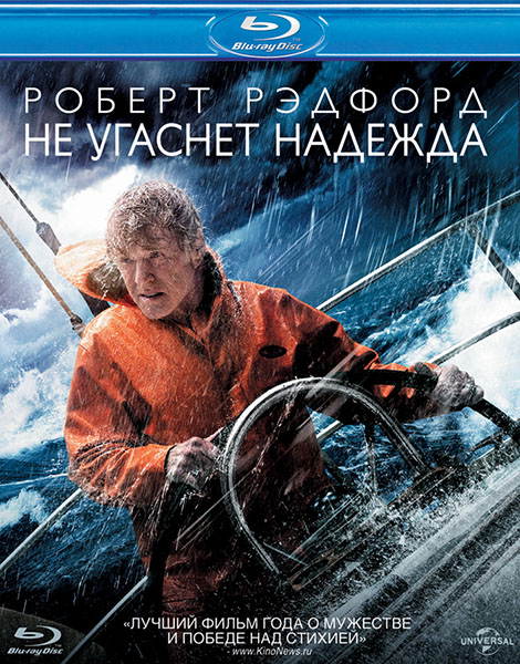 Не угаснет надежда / All Is Lost (2013) BDRip 720p/1080p/BD-Remux/Blu-Ray CEE