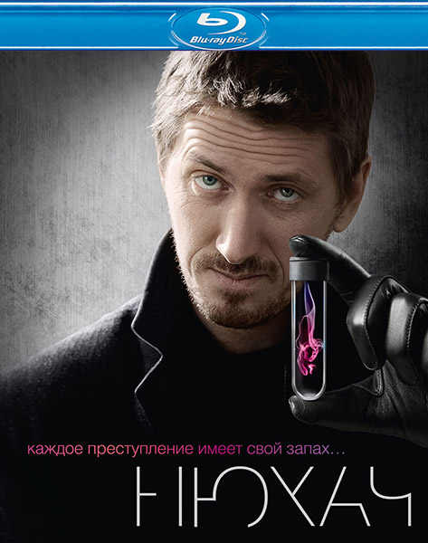 Нюхач (2013) BDRip 720p/Blu-ray Disc