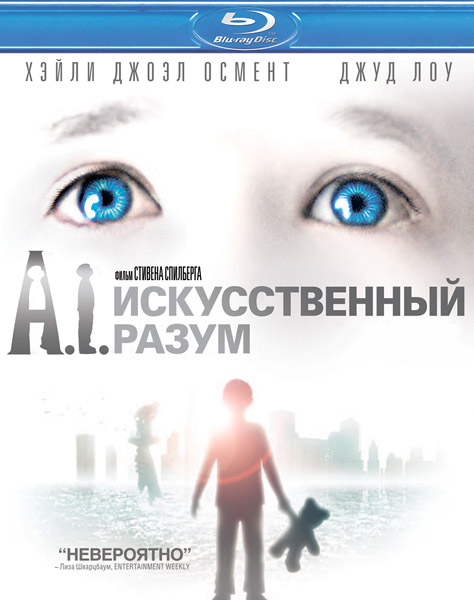 Искусственный разум / A.I. Artificial Intelligence (2001) BDRip 720p, 1080p, BD-Remux