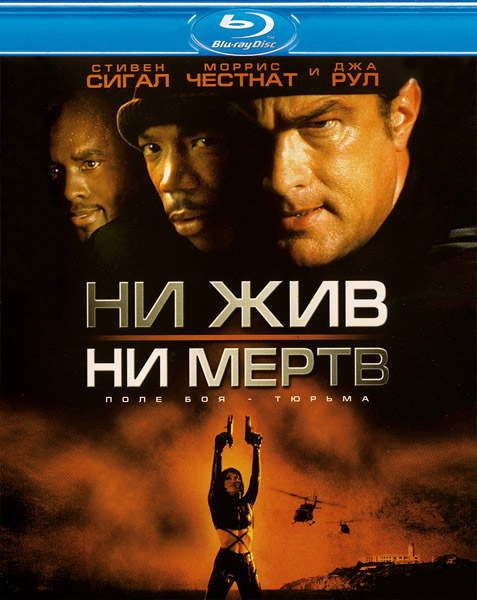 Ни жив, ни мертв / Half Past Dead (2002) BDRip 1080p, Blu-Ray EUR