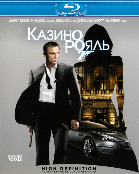 Джеймс Бонд. Агент 007: Казино Рояль / James Bond: Casino Royale (2006) [UnCut] BDRip 720p, 1080p, Blu-Ray CEE