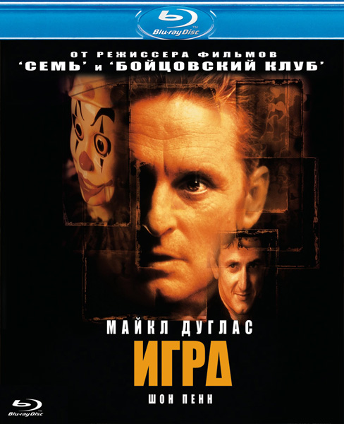 Игра / The Game (1997) [Criterion Collection] BDRip 720p, 1080p, BD-Remux
