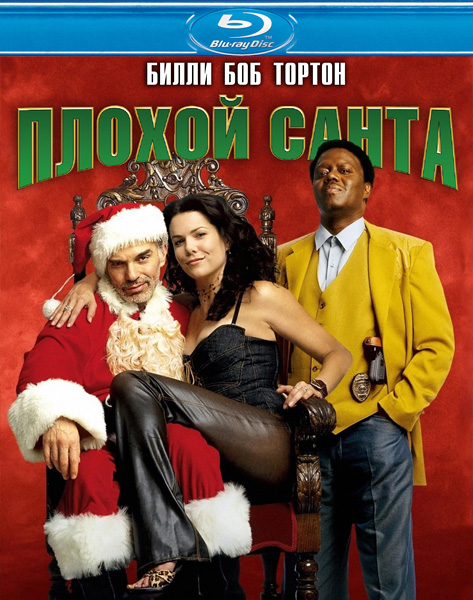 Плохой Санта / Bad Santa (2003) [UNRATED] BDRip 720p, 1080p, BD-Remux, Blu-Ray Disc
