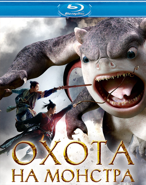 Охота на Монстра / Monster Hunt (2015) BDRip 720p + 1080p + 3D (HOU+HSBS)