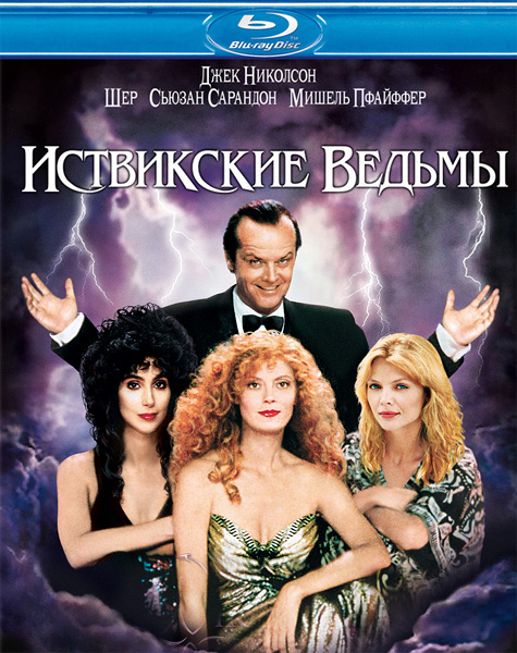 Иствикские ведьмы / The Witches of Eastwick (1987) BDRip 720p, 1080p, Blu-Ray Disc
