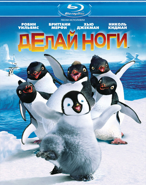 Делай ноги / Happy Feet (2006) BDRip 720p, 1080p, BD-Remux