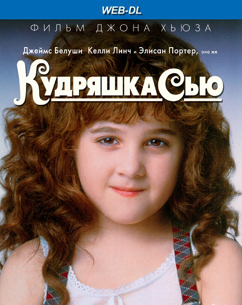 Кудряшка Сью / Curly Sue (1991) WEB-DL 1080p
