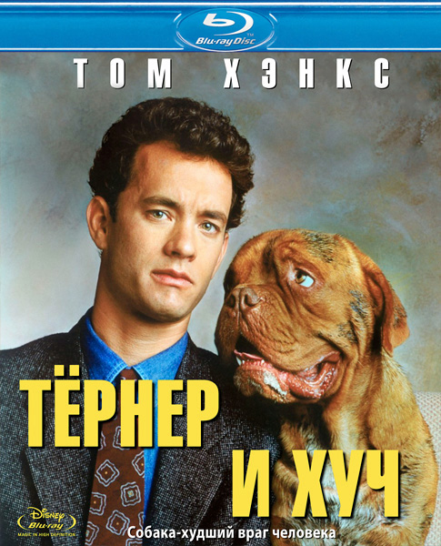 Тёрнер и Хуч / Turner & Hooch (1989) BDRip 720p, 1080p, Blu-Ray Disc