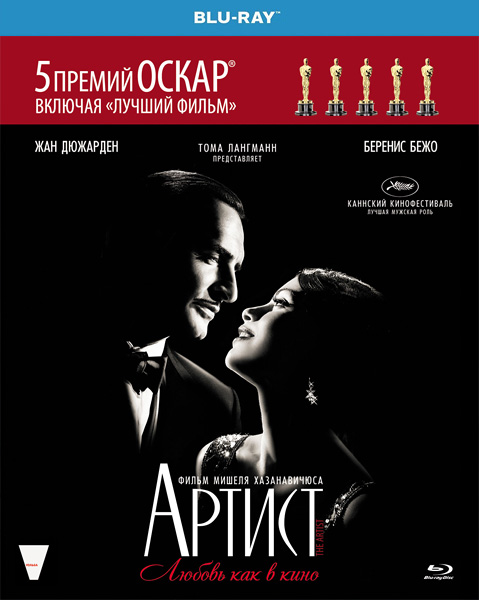 Артист / The Artist (2011) BDRip 720p, 1080p, Blu-Ray RUS