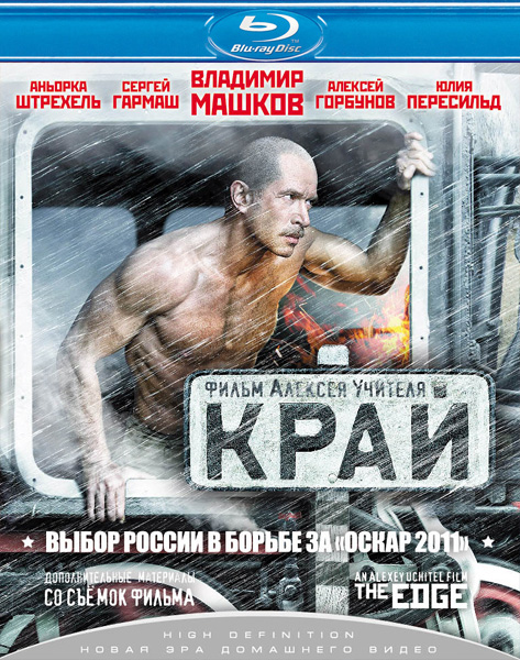 Край (2010) BDRip 720p, 1080p, Blu-Ray RUS