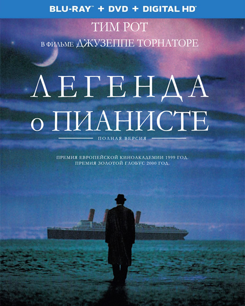 Легенда о пианисте / The Legend of 1900 / La Leggenda Del Pianista Sull'Oceano (1998) [Полная версия/Full Version] BDRip 720p, 1080p, BD-Remux