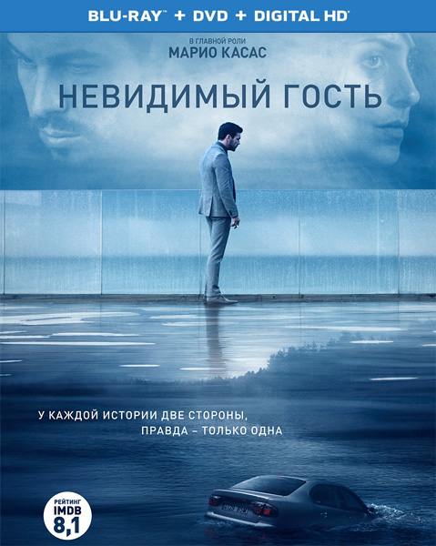 Невидимый гость / The Invisible Guest / Contratiempo (2016) BDRip 720p, 1080p, BD-Remux, Blu-Ray RUS