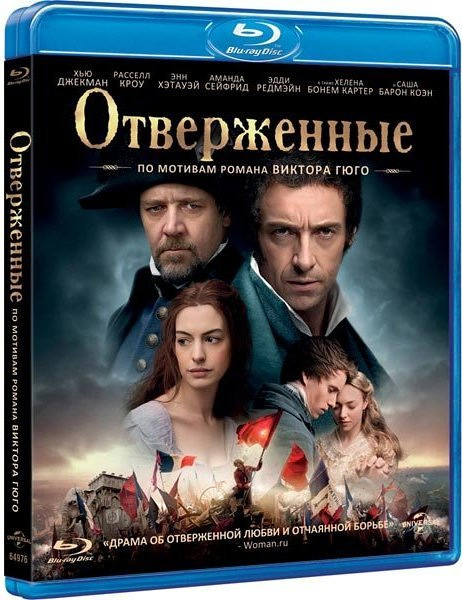 Отверженные / Les Miserables (2012) BDRip 720p, 1080p, Blu-Ray EUR