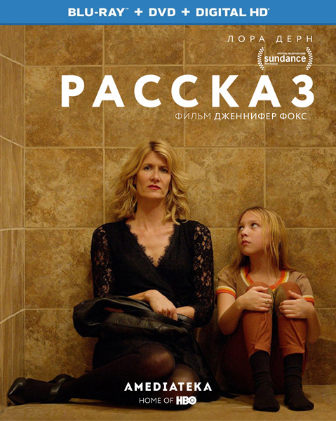 Рассказ / The Tale (2018) BDRip 720p, 1080p
