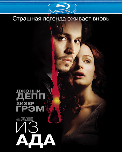 Из Ада / From Hell (2001) BDRip 720p, 1080p, BD-Remux