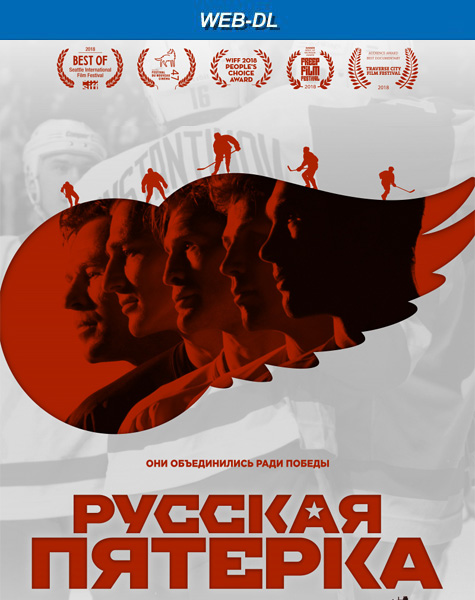 Русская пятёрка / The Russian Five (2019) WEB-DL 720p, 1080p