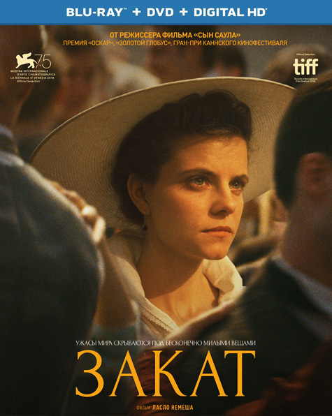 Закат / Sunset / Napszallta (2018) BDRip 720p, 1080p, BD-Remux