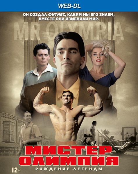 Мистер Олимпия / Bigge (2018) WEB-DL 720p, 1080p