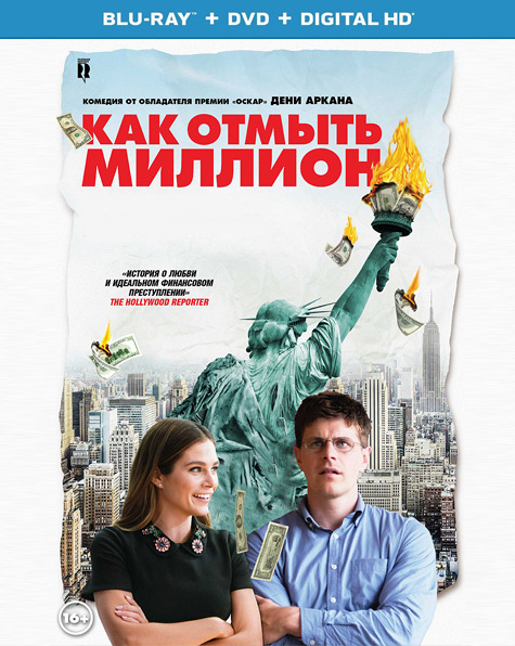 Как отмыть миллион / The Fall of the American Empire / La chute de l'empire americain (2018) BDRip 720p, 1080p, BD-Remux