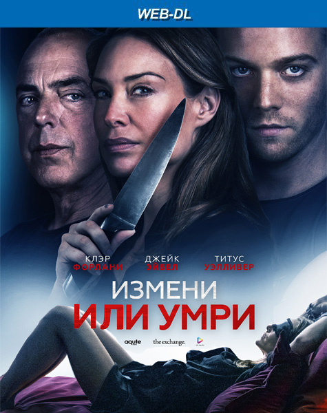 Измени или умри / An Affair to Die For (2019) WEB-DL 1080p