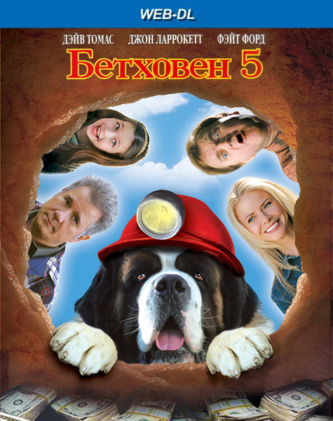 Бетховен 5 / Beethoven's 5th (2003) WEB-DL 1080p