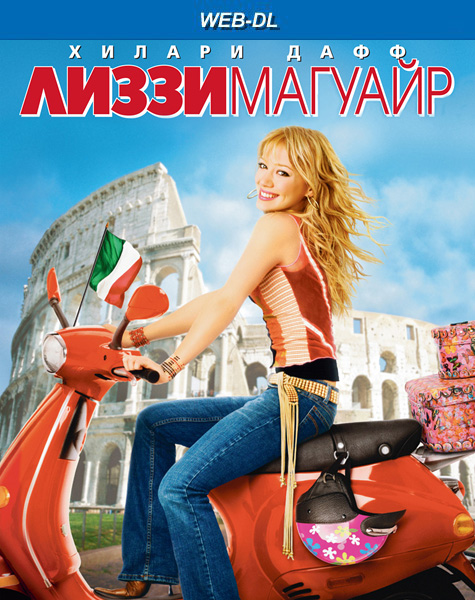Лиззи Магуайр / The Lizzie McGuire Movie (2003) WEB-DL 1080p