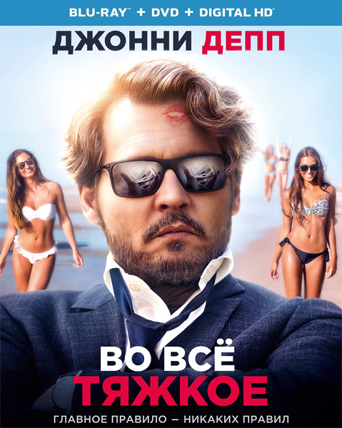 Во всё тяжкое / The Professor (2018) BDRip 720p, 1080p, BD-Remux
