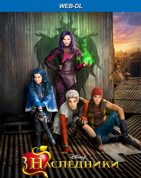 Наследники / Descendants (2015) WEB-DL 1080p