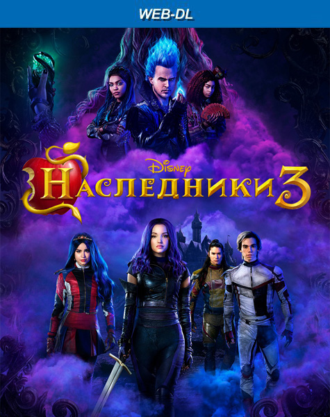 Наследники 3 / Descendants 3 (2019) WEB-DL 720p, 1080p