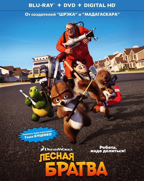 Лесная братва / Over the Hedge (2006) BDRip 720p, 1080p, BD-Remux
