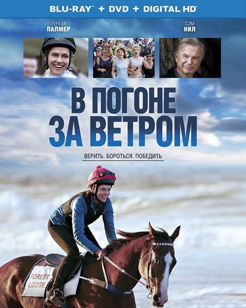 В погоне за ветром / Ride Like a Girl (2019) BDRip 720p, 1080p, BD-Remux