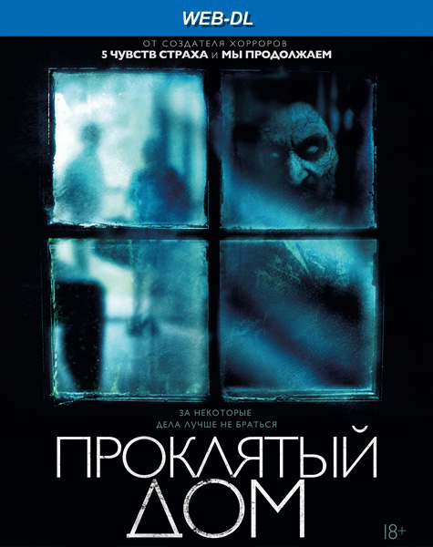 Проклятый дом / The Witch in the Window (2018) WEB-DL 1080p