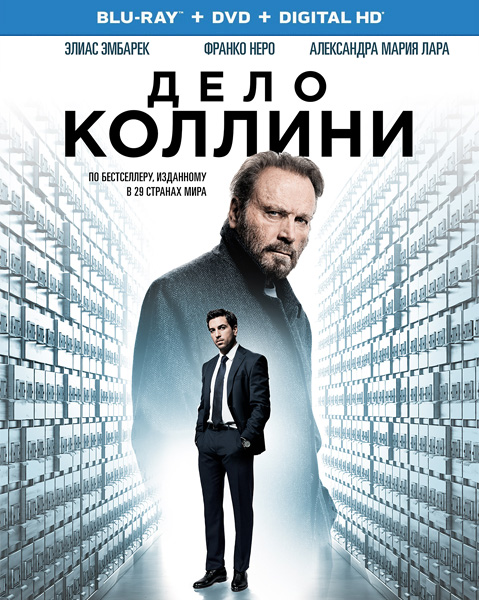 Дело Коллини / The Collini Case / Der Fall Collini (2019) BDRip 720p, 1080p, BD-Remux