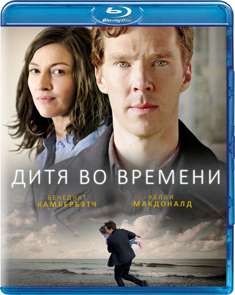 Дитя во времени / The Child in Time (2017) BDRip 720p, 1080p, BD-Remux