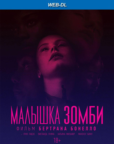 Малышка зомби / Zombi Child (2019) WEB-DL 720p, 1080p