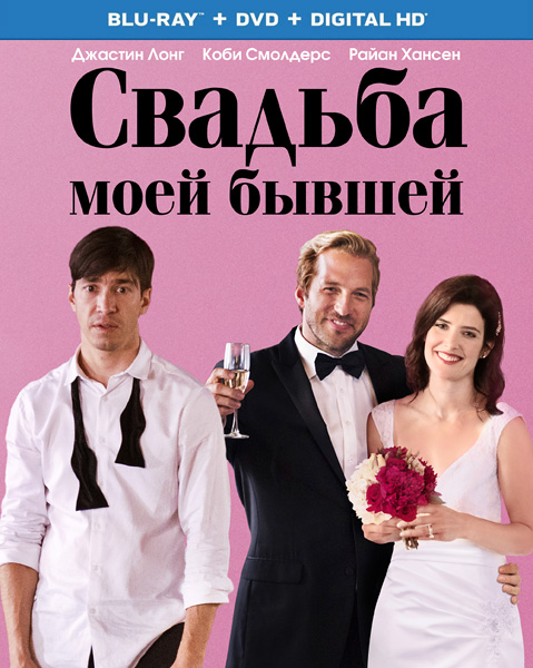Свадьба моей бывшей / Literally, Right Before Aaron (2017) BDRip 720p, 1080p
