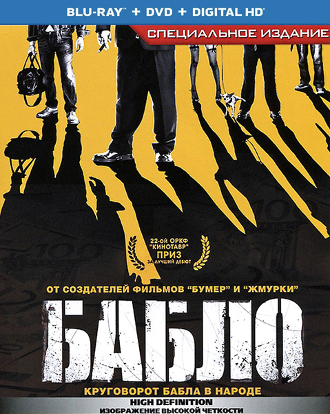 Бабло (2011) BDRip 720p, 1080p, Blu-Ray RUS