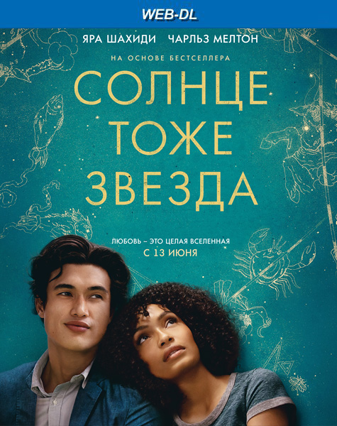Солнце тоже звезда / The Sun Is Also a Star (2019) WEB-DL 720p, 1080p